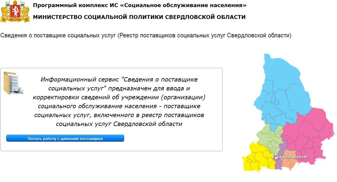 """web-сервис """"Сведения о поставщике социальных услуг"""""""